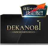 身長サプリメント DEKANOBI より高みへ 身長