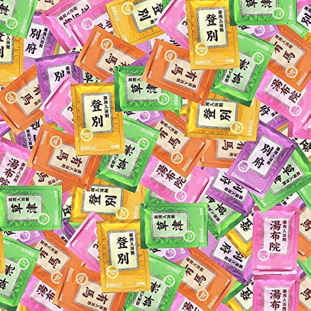 山積みのスラム娘入浴剤 ギフト プレゼント 湯宿めぐり 5種類 (200袋)セット