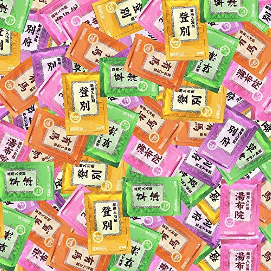 世辞暗殺形状入浴剤 ギフト プレゼント 湯宿めぐり 5種類 (200袋)セット