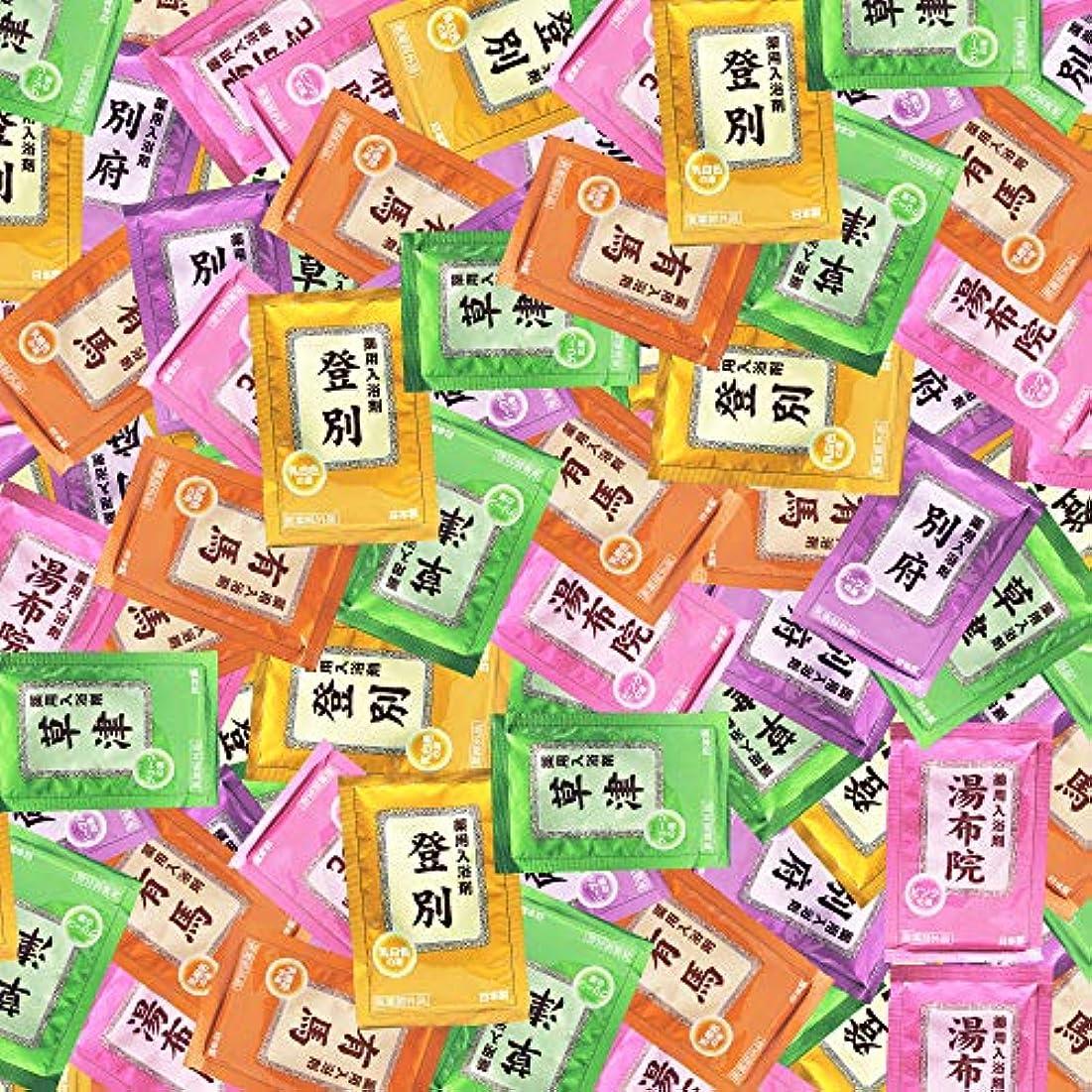 飲食店スムーズに無駄な入浴剤 ギフト プレゼント 湯宿めぐり 5種類 (200袋)セット