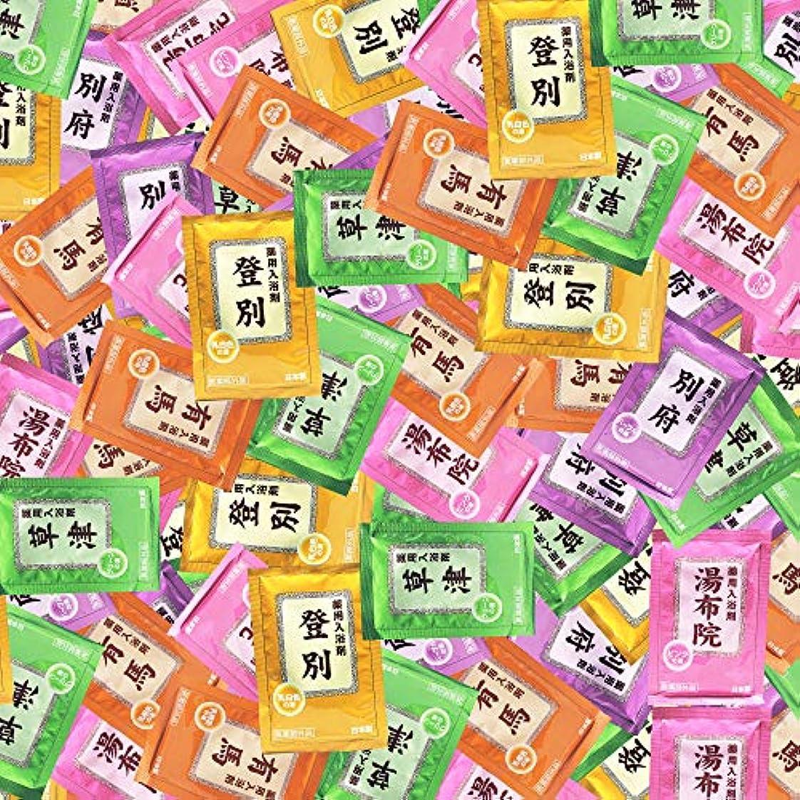 ネット崖誇り入浴剤 ギフト プレゼント 湯宿めぐり 5種類 (200袋)セット