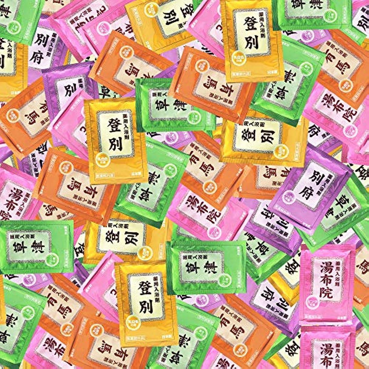 分数未使用置換入浴剤 ギフト プレゼント 湯宿めぐり 5種類 (200袋)セット