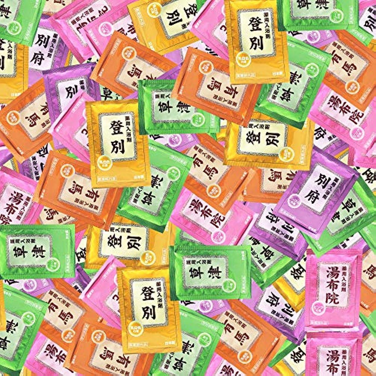 名前でいろいろ出発する入浴剤 ギフト プレゼント 湯宿めぐり 5種類 (200袋)セット