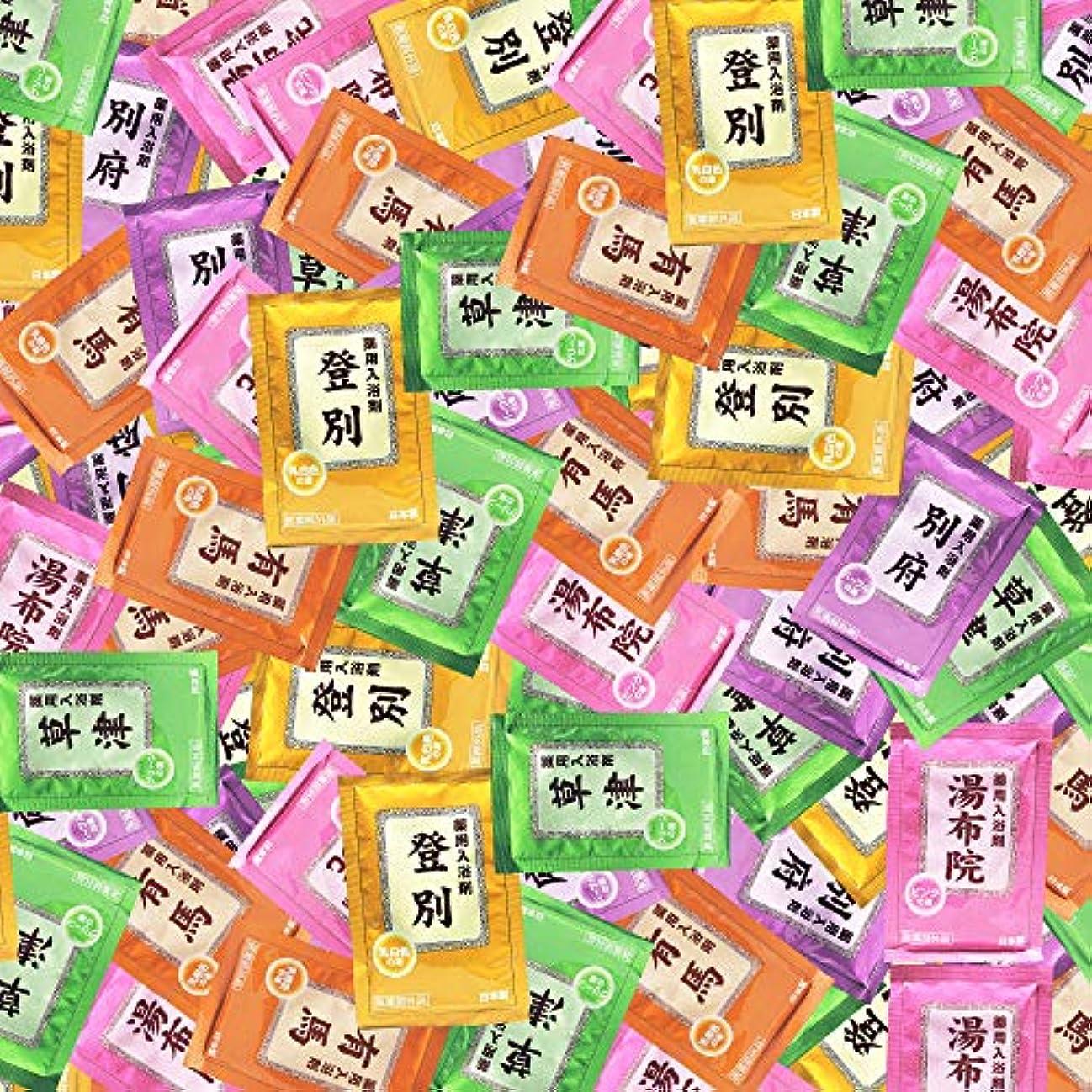 メタン間乞食入浴剤 ギフト プレゼント 湯宿めぐり 5種類 (200袋)セット