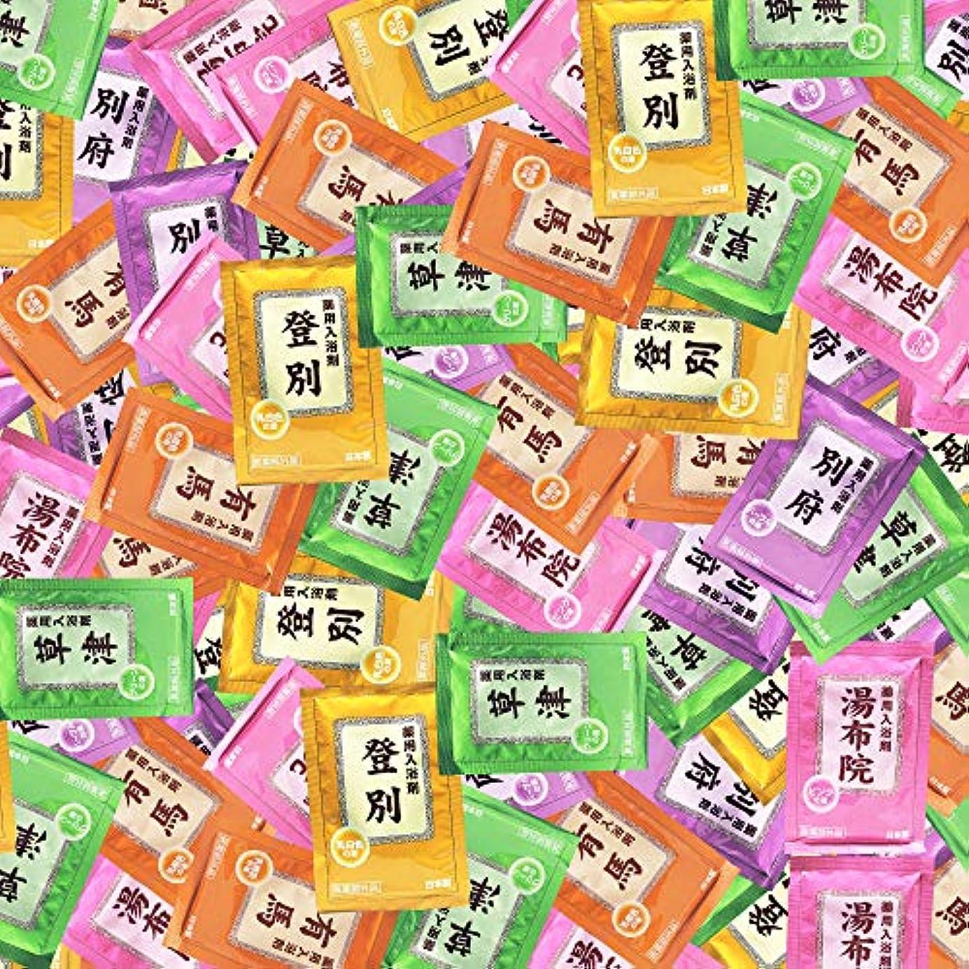 死んでいるマウンド指入浴剤 ギフト プレゼント 湯宿めぐり 5種類 (200袋)セット