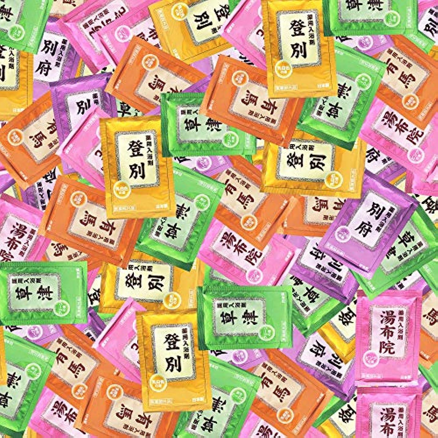 楽しむ酸化物恥ずかしい入浴剤 ギフト プレゼント 湯宿めぐり 5種類 (200袋)セット