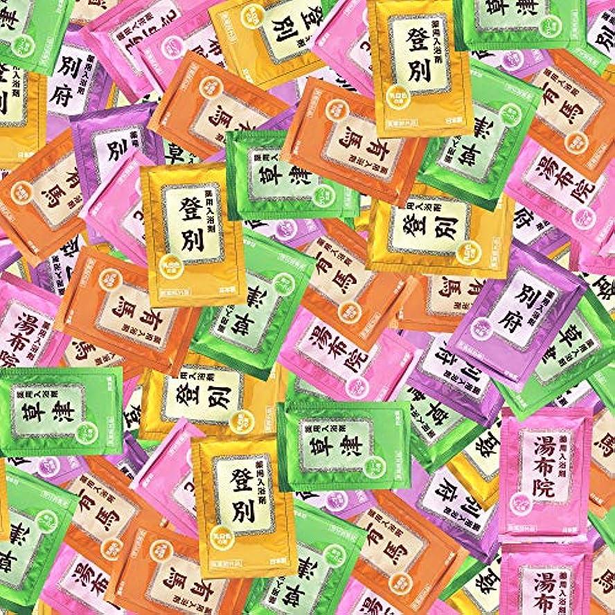 コンパクトヤギクレジット入浴剤 ギフト プレゼント 湯宿めぐり 5種類 (200袋)セット