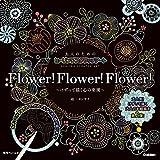 大人のためのヒーリングスクラッチアート Flower! Flower! Flower! ([バラエティ]) -