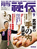 月刊 秘伝 2017年 08月号