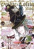 ゴシック&ロリータバイブル vol.48 (インデックスムツク) 画像