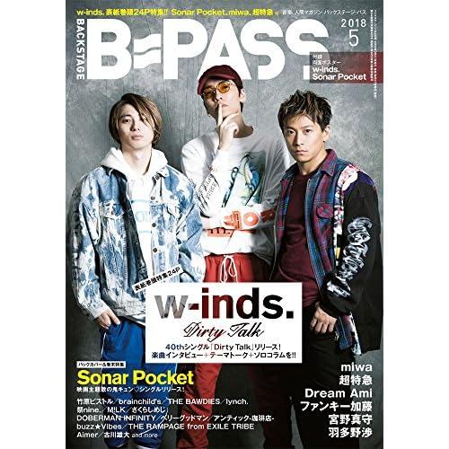 BACKSTAGE PASS (バックステージ・パス) 2018年 05月号