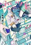 恋のツキ(5) (モーニング KC)