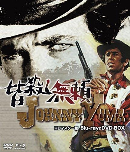 皆殺し無頼 HDマスター版 blu-ray&DVD BOX[Blu-ray/ブルーレイ]