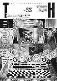 黒と白の輪舞曲(ロンド)〜モノクロ世界の愉悦 (トーキングヘッズ叢書 No.55)
