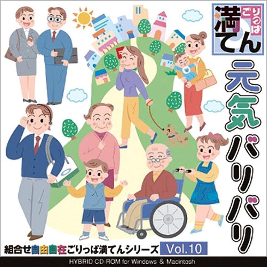 インタネットを見る哲学博士ブランクごりっぱ満てんシリーズ Vol.10 元気バリバリ
