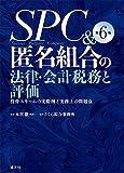 SPC&匿名組合の法律・会計税務と評価 投資スキームの実際例と実務上の問題点 (第6版)