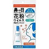資生堂薬品 イハダアレルスクリーンジェルクールEX 鼻・目のまわり用 花粉・ウイルス・PM2.5をブロック ユーカリミン…