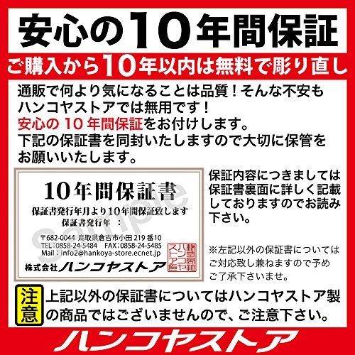 上柘 個人印鑑 【10.5mm】 銀行印 認印