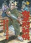コミック 鬼平犯科帳 第97巻
