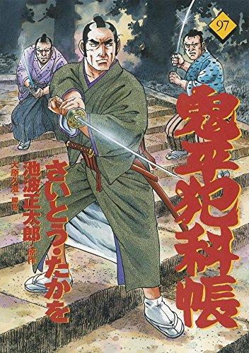 コミック 鬼平犯科帳 (97) (文春時代コミックス)