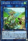 遊戯王/聖霊獣騎 キムンファルコス(スーパーレア)/LINK VRAINS PACK