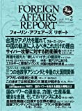 フォーリン・アフェアーズ・リポート2010年2月10日発売号