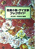 耽美小説・ゲイ文学ブックガイド