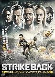 STRIKE BACK 反撃のレスキュー・ミッション;ジンバブエ アグリー・トレード作戦 [レンタル落ち]