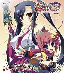 真・恋姫†無双 一 Blu-ray生産限定特装版