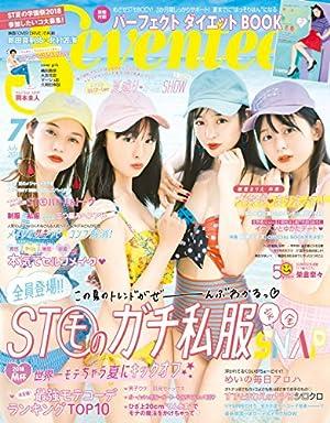 Seventeen (セブンティーン) 2018年7月号 [雑誌]