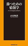 勝つための情報学 バーチャルからリアルへ (扶桑社BOOKS新書)