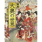 図説 大奥の世界 (ふくろうの本/日本の歴史)