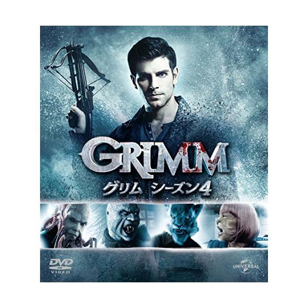 GRIMM/グリム シーズン4 バリューパック ...の商品画像