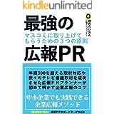 最強の広報PR マスコミに取り上げてもらうための3つの原則