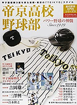 高校野球名門校シリーズ (9) 帝京高校 (B・Bムック)