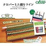 Clover 手芸用品 ミニ織り 幅約27cm×長さ約13cm ツイン 57-969