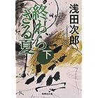 終わらざる夏 下 (集英社文庫)