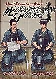 死がふたりを分かつまで 21巻 (デジタル版ヤングガンガンコミックス)