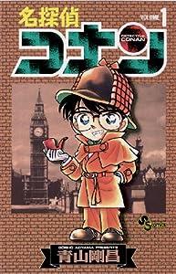 名探偵コナン 1巻 表紙画像