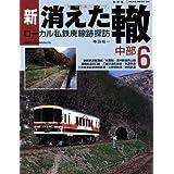 新消えた轍6(中部) (NEKO MOOK 1646)
