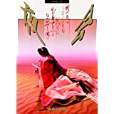 【Amazon.co.jp限定】夜会 VOL.5 ~花の色は うつりにけりな いたづらに わが身世にふる ながめせし間に~(メガジャケ付き) [DVD]