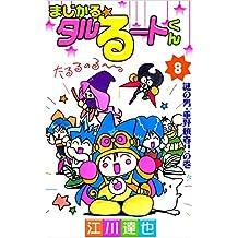 まじかる☆タルるートくん 8巻