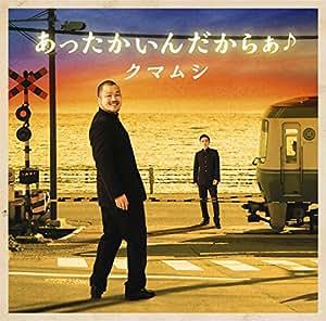 あったかいんだからぁ(音符記号)(初回限定盤)(DVD付)