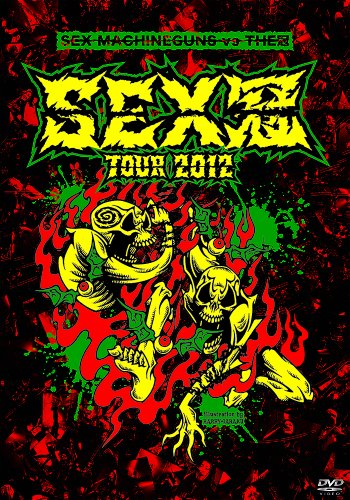 SEX冠TOUR2012 (SEX MACHINEGUNS VS THE冠) [DVD]