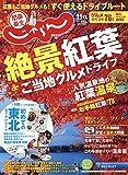 関東・東北版18/11月号 (関東・東北じゃらん)