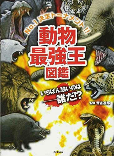 学研教育出版『動物最強王図鑑』