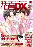 花音DX VOL.5 (花音コミックス)