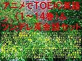 アニメでTOEIC英語1〜14巻&ツンデレ英会話セット(ナイツ&マジック、賭ケグルイ、天使の3P!、メイドインアビス、けもフレ、ソードアート・オンライン、リゼロ、シュタゲ、東京喰種、黒バス、ブリーチ、ワンピ、ナルト、ひなこのーと、武装少女マキャヴェリズム、サクラダリセット、月がきれい、正解するカド、ダンまち、ロクでなし、エロマンガ先生、すかすか、ゼロの書、Re:CREATORS、アリスと蔵六、