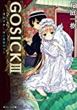 GOSICK III ─ゴシック・青い薔薇の下で─(ビーンズ文庫) GOSICK(ビーンズ文庫) (角川ビーンズ文庫)