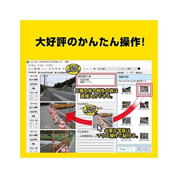 工事写真台帳5 3ライセンス版の紹介画像4